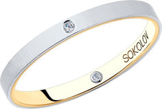 Золотые кольца Кольца SOKOLOV 1114045-04_s