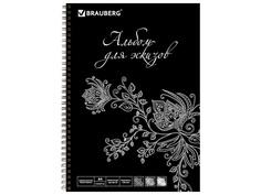 Альбом для эскизов Brauberg A4 32 листа Черная бумага 128951