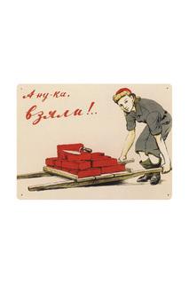 Советский плакат Декоративная жесть