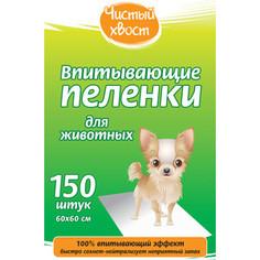 Впитывающие пеленки Чистый хвост для собак 60x60 см 150шт