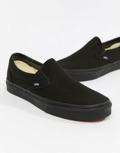 Черные кеды-слипоны Vans Classic - Черный