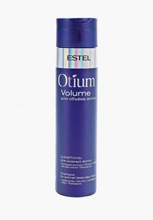Шампунь Estel OTIUM VOLUME для объема волос ESTEL PROFESSIONAL для жирных волос 250 мл