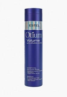 Шампунь Estel OTIUM VOLUME для объема волос ESTEL PROFESSIONAL для сухих волос 250 мл