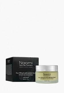 Маска для лица Naomi Dead Sea Cosmetics с гиалуроновой кислотой и коллагеном NAOMI GOLD & DIAMOND, 50 мл