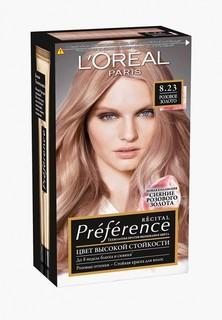 """Краска для волос LOreal Paris LOreal """"Preference"""", оттенок 8.23, Розовое Золото"""