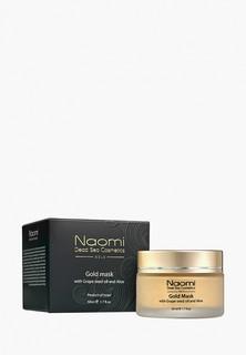 Маска для лица Naomi Dead Sea Cosmetics с маслом косточек винограда и алоэ NAOMI GOLD & DIAMOND