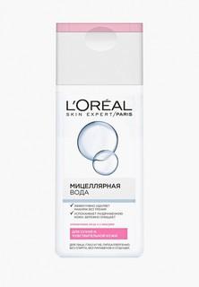 Мицеллярная вода LOreal Paris LOreal для сухой и чувствительной кожи, гипоаллергенно, 200 мл