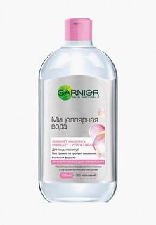 Мицеллярная вода Garnier 3 в 1, для всех типов кожи, 700 мл