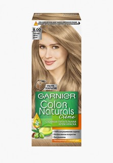 """Краска для волос Garnier """"Color Naturals"""", оттенок 8.00 Глубокий Светло-Русый"""