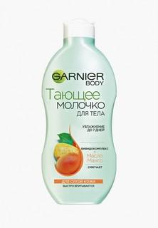 Молочко для тела Garnier с бифидокомплексом и маслом манго, смягчающее, 250 мл