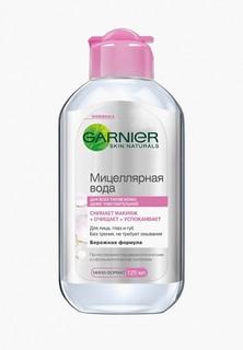 """Набор для ухода за лицом Garnier Мицеллярная вода, очищающее средство для лица, для всех типов кожи, 125 мл и Гель + Скраб + Маска для лица """"Чистая Кожа 3-в-1"""", 150 мл"""