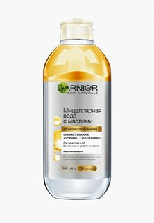 Мицеллярная вода Garnier с маслами для всех типов кожи, 400 мл