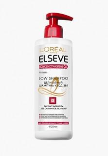"""Шампунь LOreal Paris LOreal уход 3в1 для волос """" Low shampoo, Полное восстановление 5"""", для поврежденных и сухих волос, 400 мл, без сульфатов и пены"""