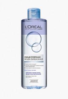 Мицеллярная вода LOreal Paris LOreal , Бифазная, для всех типов кожи, 400 мл