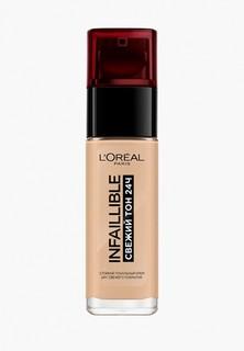 """Тональный крем LOreal Paris LOreal Infaillible"""", Оттенок 125, Натурально-розовый"""