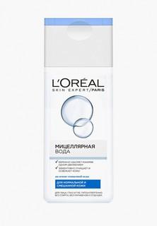 Мицеллярная вода LOreal Paris LOreal , для нормальной и смешанной кожи, гипоаллергенно, 200 мл