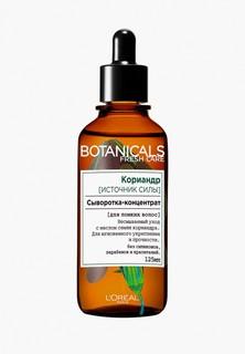 Сыворотка для волос LOreal Paris LOreal Botanicals, Кориандр, для ломких волос, укрепляющая, 125 мл, без парабенов, силиконов и красителей