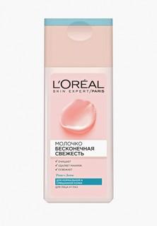 Молочко для лица LOreal Paris LOreal Бесконечная свежесть для нормальной и смешанной кожи, 200 мл, с экстрактами Розы и Лотоса