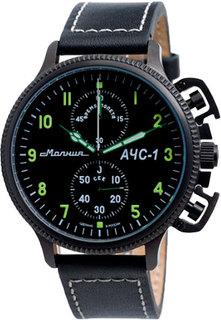 Мужские часы в коллекции АЧС-1 Мужские часы Молния 0010102-m