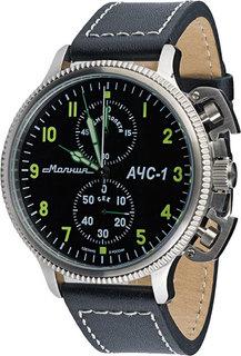 Мужские часы в коллекции АЧС-1 Мужские часы Молния 0010101-m