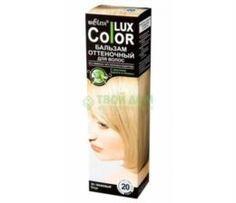 Средства по уходу за волосами Бальзам Белита оттен д/вол тон 20беж туба100мл (В-876)