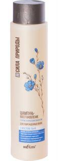 Средства по уходу за волосами Шампунь-восстановление БЕЛИТА Сила природы с маслом льна 400 мл