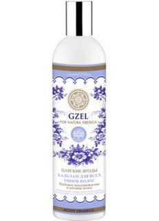 Средства по уходу за волосами Бальзам для волос Natura Siberica Gzel Царские ягоды 400 мл
