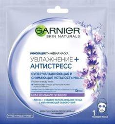 Уход за кожей лица Тканевая маска Garnier Увлажнение + Антистресс супер увлажняющая снимающая усталость 32 г