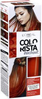 Средства по уходу за волосами Смываемый красящий бальзам LOreal Paris Colorista Washout Волосы паприка LOreal