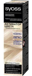 Средства по уходу за волосами Тонирующий мусс Syoss Для блонд оттенков