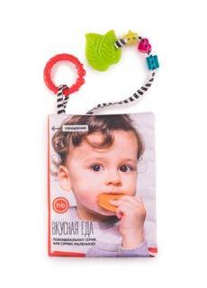 Интерактив обучающий Книжка-игрушка Happy Baby Вкусная еда