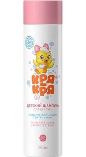 Средства по уходу за телом и за кожей лица для детей Детский шампунь Кря-Кря Для девочек С витамином F 250 мл