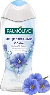 Средства по уходу за телом Гель для душа Palmolive Мицеллярный уход с мицеллярной водой и экстрактом льна 250 мл