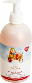 Средства по уходу за телом и за кожей лица для детей Жидкое мыло Natura Siberica Бибеrika Ладушки-ладошки 500 мл