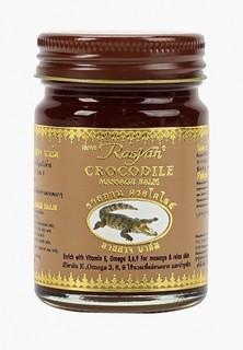 Масло массажное Ras Yan с крокодильим жиром