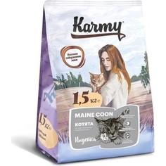 Сухой корм Karmy Maine Coon Kitten Индейка для котят, беременных и кормящих кошек породы мэйн кун 1,5кг