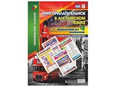Пособие Учитель Комплект плакатов Английский язык Имя прилагательное в английском языке КПЛ-220