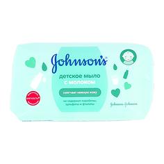 Мыло для детей JOHNSONS BABY молочное 100 г Johnsons