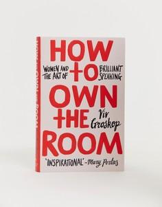 Книга How to own the room от Viv Groskop - Мульти Books