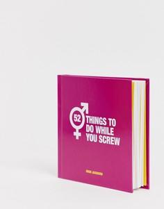 Книга 52 things to do while you screw - Мульти Books