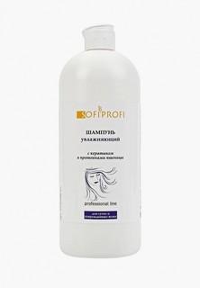 Шампунь Sofiprofi увлажнение для сухих и поврежденных волос с кератином и протеинами пшеницы 1000 мл.