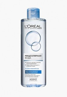Мицеллярная вода LOreal Paris LOreal для нормальной и смешанной кожи, гипоаллергенно, 400 мл
