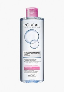 Мицеллярная вода LOreal Paris LOreal для сухой и чувствительной кожи, гипоаллергенно, 400 мл