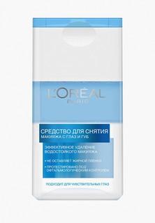 Средство для снятия макияжа LOreal Paris LOreal с глаз и губ, эффективное удаление водостойкого макияжа, 125 мл