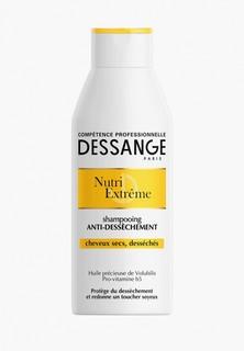Шампунь Dessange Экстра питание, для сухих и истощенных волос, 250 мл