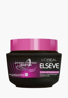 """Маска для волос LOreal Paris LOreal """"Эльсев, Сила Аргинина х3"""", с укрепляющей сывороткой, 300 мл"""
