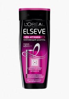 Шампунь LOreal Paris LOreal Эльсев, Сила Аргинина x3, укрепляющий, для слабых волос, 400 мл