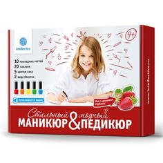 Набор для творчества Intellectico Модный маникюр и стильный педикюр 2 в 1 26547
