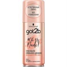 Средства по уходу за волосами Масло спрей-блеск для укладки Got2B Oh My Nude сухое 200 мл
