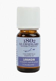 Масло эфирное Le Chatelard 1802 Лавандин